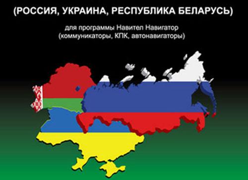 карта украины для навител 2016 торрент