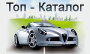 добавить сайт в автомобильный каталог сайтов